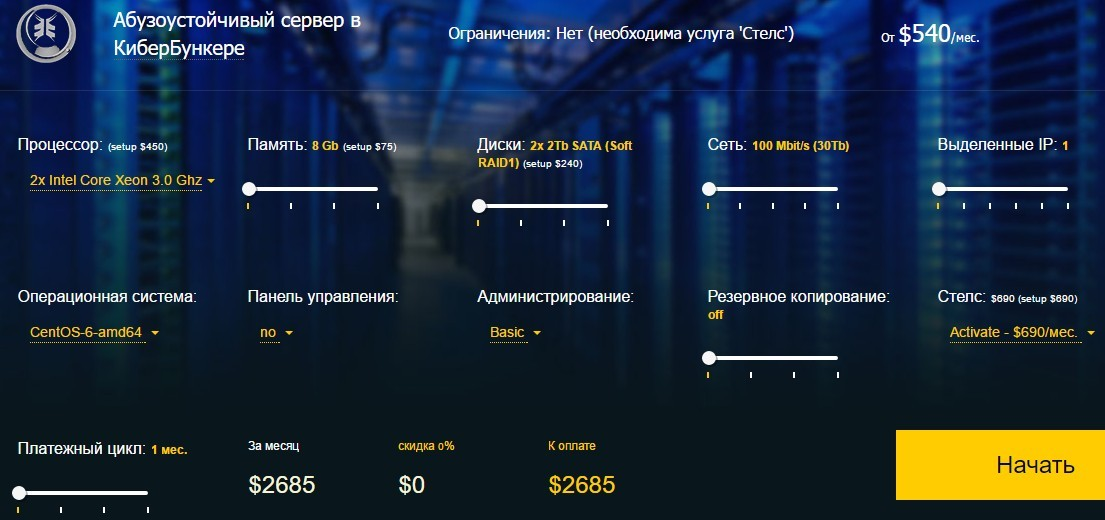 BPW-кибербункер тарифы