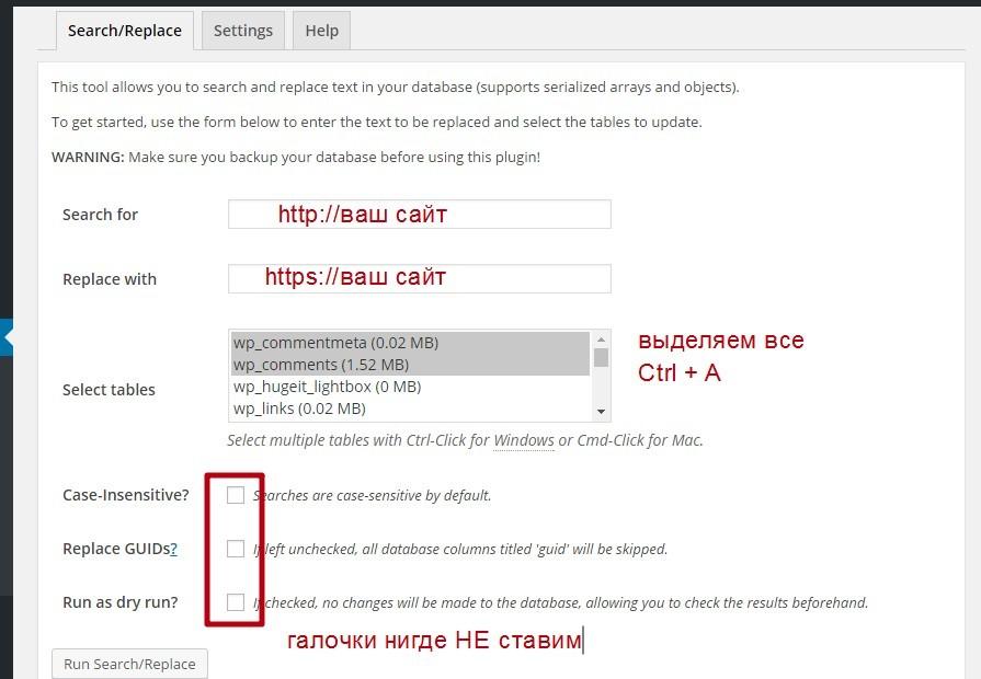 Пакетная замена ссылок WordPress