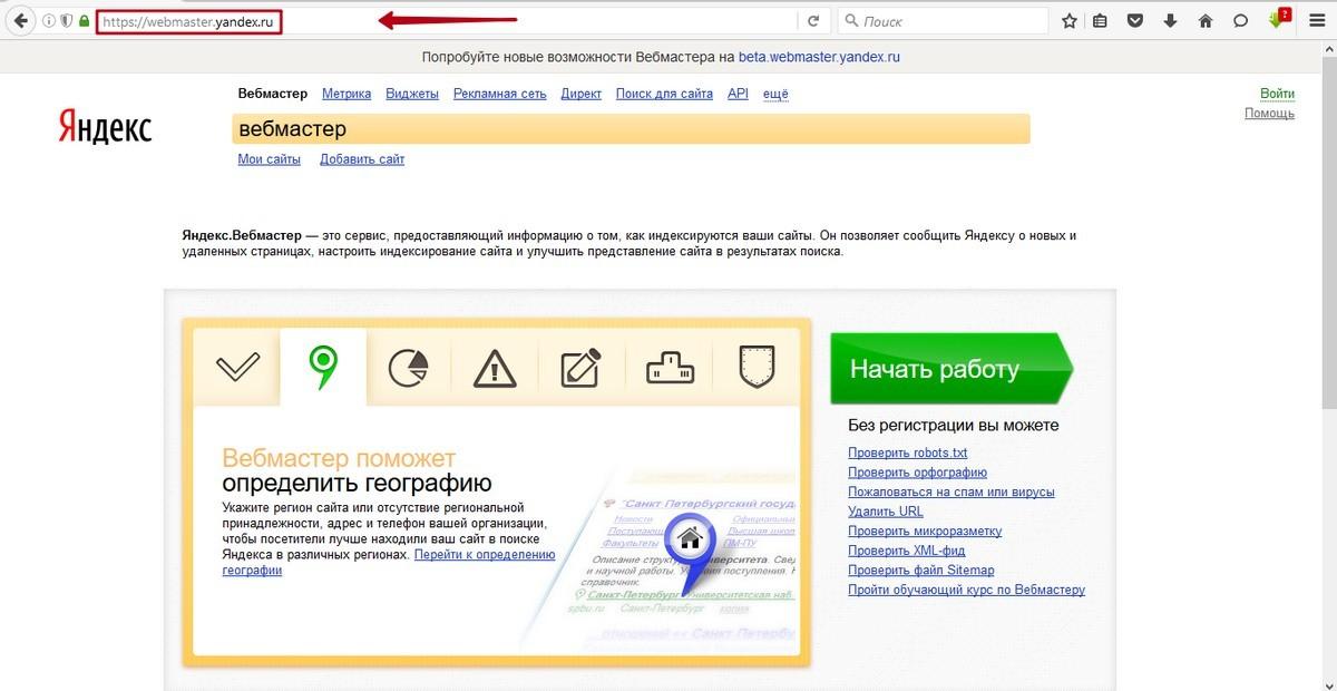 Как добавить сайт в поиск Яндекса