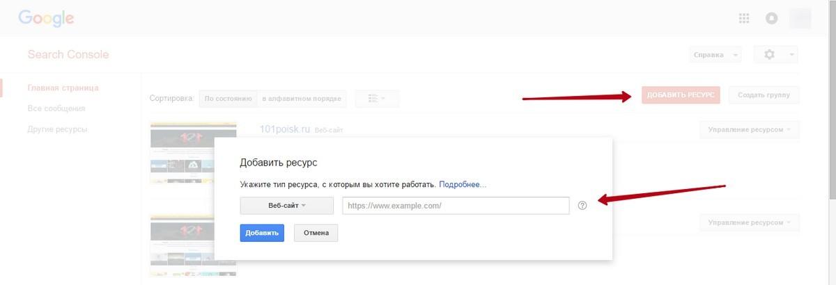 Как добавить сайт в поиск гугл