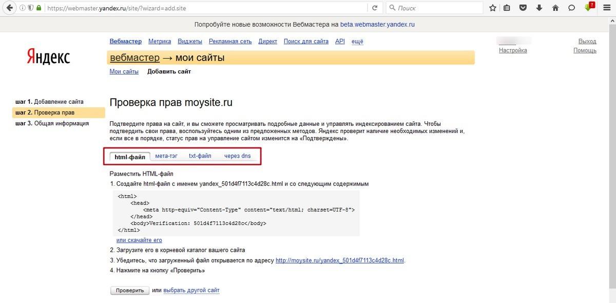 Как добавить сайт в поисковик Яндекс