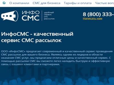 фото infosmska.ru