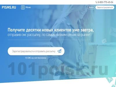 фото p1sms.ru