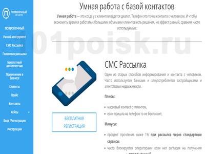 фото pozvonochniy.ru