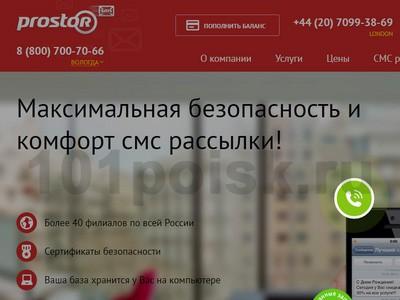фото prostor-sms.ru