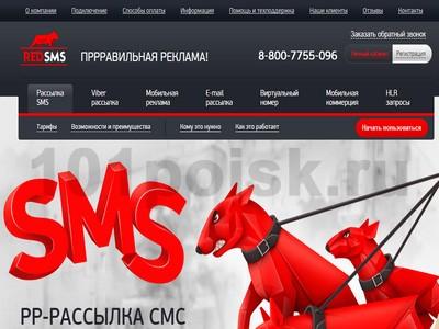 фото redsms.ru