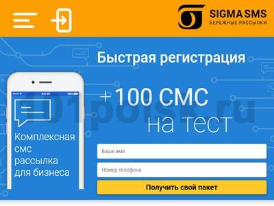 фото sigmasms.ru