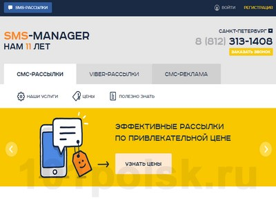 фото sms manager