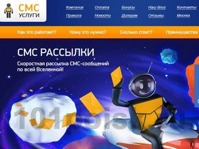 фото sms-uslugi.ru
