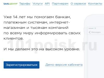 фото smsc.ru