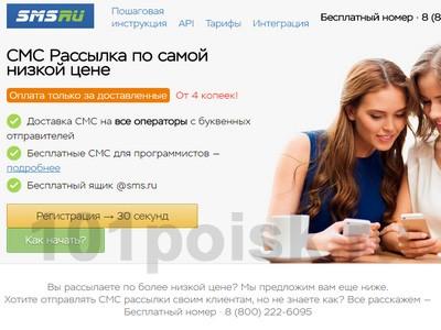 фото sms ru
