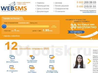 фото websms.ru