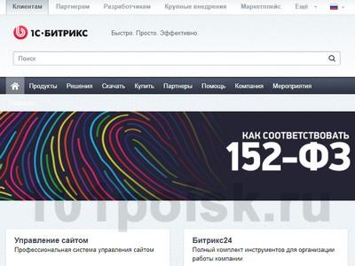 фото 1c-bitrix.ru