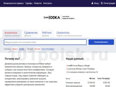 фото advodka.com
