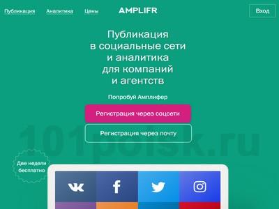 фото amplifr.com
