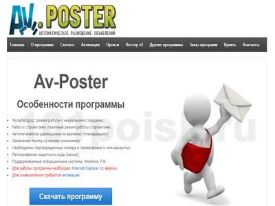 фото av-poster.ru