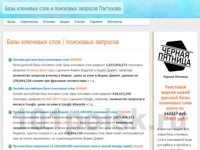 фото pastukhov.com