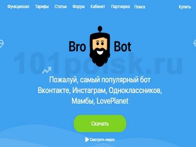 фото brobot.ru