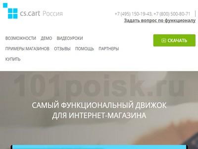 фото cs-cart.ru