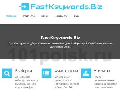 фото fastkeywords.biz
