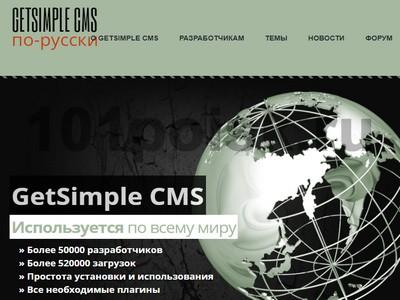GetSimple CMS фото