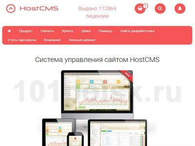 фото hostcms.ru
