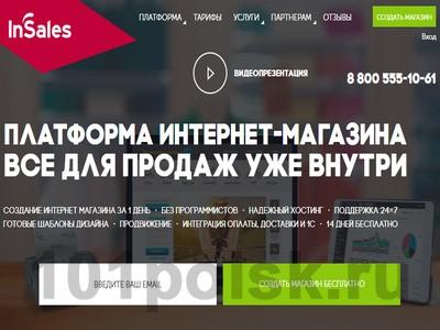 Конструктор интернет-магазинов InSales отзывы