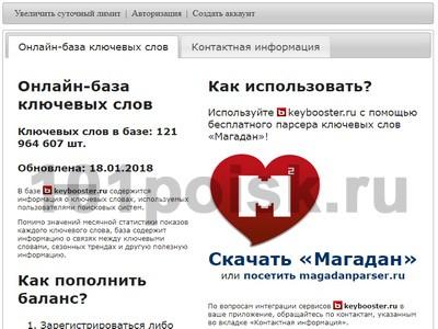 фото keybooster.ru