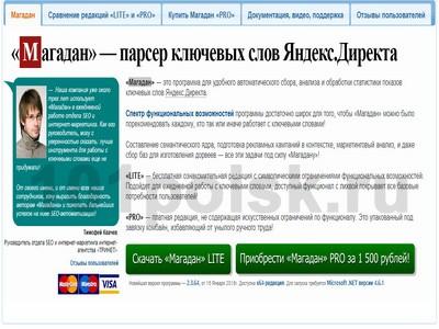 фото magadanparser.ru