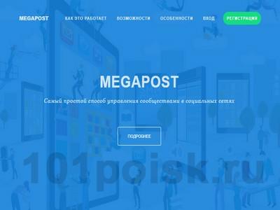 фото megapo.st