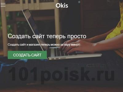 фото okis.ru