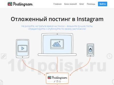 фото postingram.ru