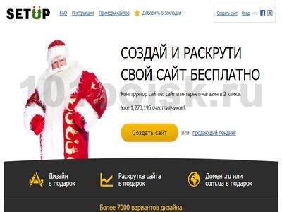 фото setup.ru