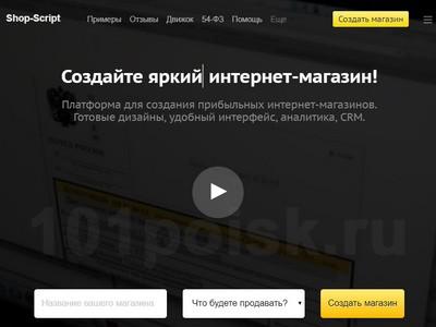 фото shop-script.ru