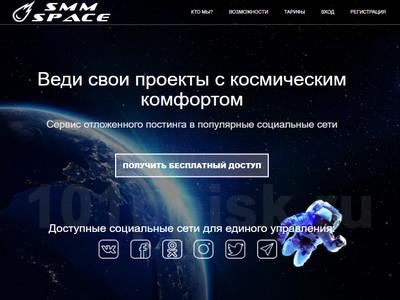 фото smm-space.com