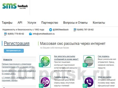 фото smsfeedback.ru