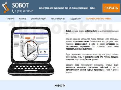 фото sobot.ru