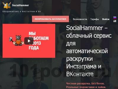 фото socialhammer.com