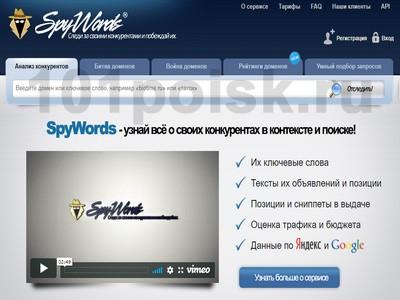 Сервис SpyWords отзывы
