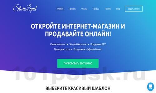 Конструктор интернет-магазинов StoreLand отзывы