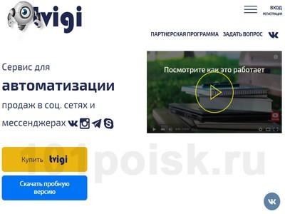 фото tvigi.com