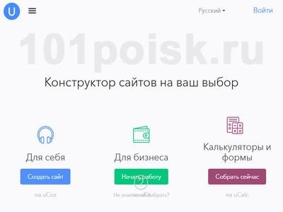 Конструктор сайтов Ucoz отзывы