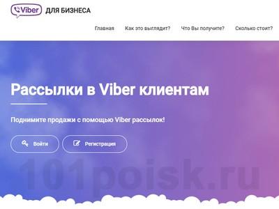 фото viber2b.ru