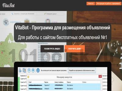 фото vitabot.net