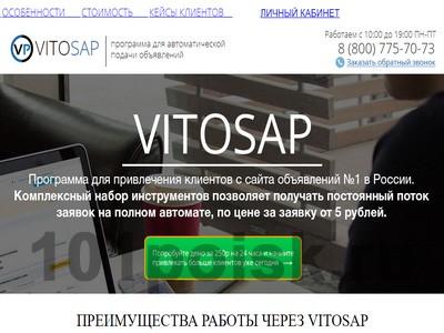 фото vitosap.ru
