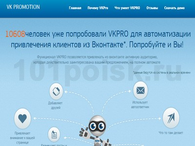 фото vkpro.biz