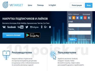 фото vktarget.ru