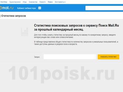 фото webmaster.mail.ru