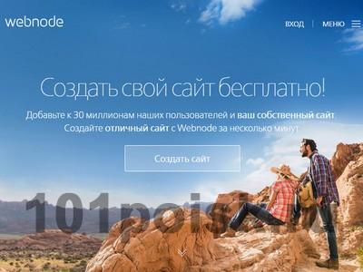 фото webnode.ru