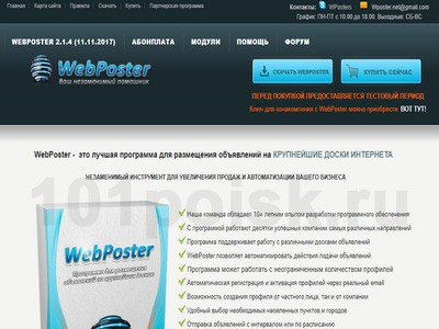 фото wposter